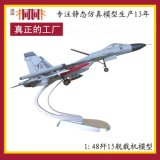 合金静态飞机模型 飞机模型定制 飞机模型批发 仿真飞机模型厂家 飞机模型制造 1: 48歼15模型飞机