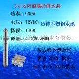 太阳能3寸不锈钢深井潜水泵螺杆泵900W-S