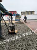 石家庄透水地坪 河北坤辉道路工程有限公司厂家直接报价 材料施工于一体