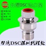 DSC不锈钢平衡温差式疏水阀 台湾S70平衡温差式疏水阀