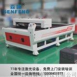 厂家生产 金属激光切割机 精品字发光字制作SF1325GL
