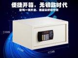 恒安C200酒店宾馆专用小型电子全钢保险柜保管箱