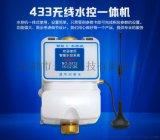 液晶彩屏无线通迅一体水控机