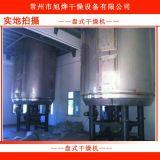 高效维生素盘式干燥机,维C优质烘干机