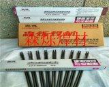 优质D916高合金耐磨焊条生产厂家