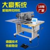 东莞星驰厂家生产销售3020 电脑花样机 全自动化缝纫机