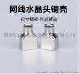 供应024网线接头铜壳连续拉伸模-惠州市精丰五金模具有限公司
