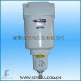 油雾分离器 SAM550 原装进口 过滤精度0.3μm