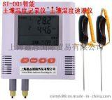 ST-001型土壤温度记录仪