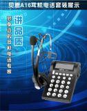 話務耳機 話務電話  呼叫中心專用耳麥
