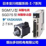 供应安川伺服电机SGM7J-01AFC6S+SGD7S-R90A00A伺服驱动器