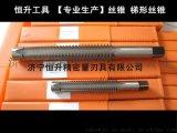 梯形丝锥 锯齿丝锥 螺旋槽丝锥 非标定制