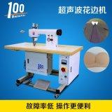 上海床套枕头套超声波压花机缝合机