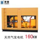 康菱科克160KW燃气发电机,交流天然气发电机