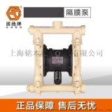 物料的剪切用QBY3-32固德牌气动隔膜泵
