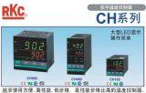 日本理化RKC温控器华中总代理