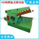 Q43-1000KN鳄鱼式剪切机