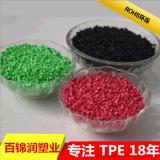 现货供应TPE包胶 注塑挤出级 0-95A热塑弹性体 耐磨 回弹性良好
