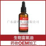 化妆品生产加工消字号消毒产品富氧油oem