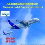 上海卓诚国际货运上海到波兰空运