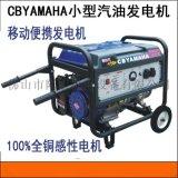 CB雅马哈,小型汽油发电机 5KW手动质保一年家用汽油发电机 EF6600EF