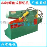 Q43-630KN鳄鱼式剪切机