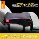 汽车扶手箱垫通用PU皮记忆棉皮革中央扶手套手套箱垫汽车用品