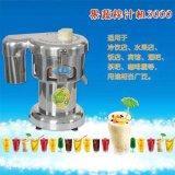 多功能果蔬榨汁机 全不锈钢材质 榨果汁的机器