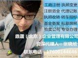 北京金融公司注冊