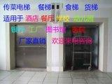 秦皇岛厨房设备传菜电梯 食梯 餐梯