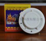 家用无线烟雾报警器 9V电池火灾烟雾独立式烟感探测器
