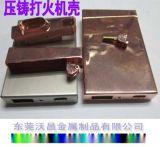 压铸锌合金精美打火机壳配件
