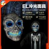 万圣节道具EL冷光面具鬼面创意发光面具夜场酒吧道具 厂家批发