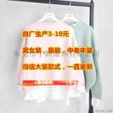 便宜庫存尾貨女裝毛衣大朗便宜針織批發廠家韓版女士毛衣清倉幾元羊毛衫批發