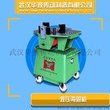 弯管机 弯管机价格求购液压弯管机 武汉华液WGJ-Ⅳ-HY型弯管机
