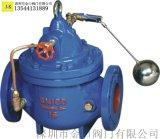 遥控浮球阀 铸钢遥控浮球阀 100X浮球阀