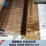 邢台304镀铜不锈钢管 不锈钢花纹管生产基地