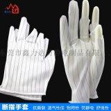 东莞防静电断指手套非一次性五指接拇指加长厚无尘手套厂家直销