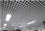 铝格栅厂家 吊顶装饰建材