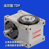 进口凸轮分割器上海凸轮分割器专营台湾进口凸轮分割器7DF型
