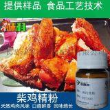 味科 雞肉精粉鹹味食用香精香料香精系列生產廠家食品添加劑耐高溫香精調味