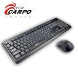 厂家直销卡尔波H608无线键鼠套装2.4G无线
