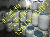 吐溫80乳化劑廠家找雲海化工吐溫80報價價格