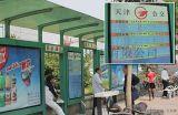 承包公交站台翻新喷漆137.1717.0990