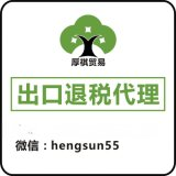 HS-TA01 外贸代理公司、外贸代理