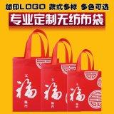 无纺布袋定做印LOGO手提袋 覆膜包装袋 礼品袋服装袋山东即墨厂家