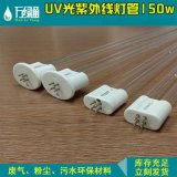 厂家直供 U型紫外线灯管 UV光解150W消毒杀菌灯