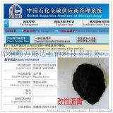 钻井液用防塌封堵剂阳离子改性沥青YRL-1