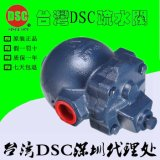 进口DSC浮球式疏水阀 F22铸铁浮球式丝扣疏水阀