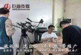 東莞企業宣傳片拍攝制作|企業制作宣傳片|選巨畫傳媒|您的放心之選